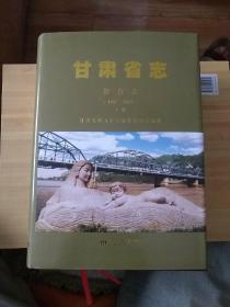 甘肃省志·教育志 上下(1987~2005)
