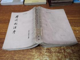 历代刑法考 三(竖版繁体)