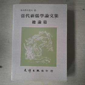 当代新儒学论文集(总论篇)