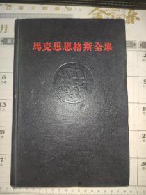 马克思恩格斯全集 第三卷 3  德意志意识形态 黑脊黑面 非馆藏