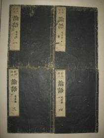 和刻本 《新版校正-论语》4册全  日本江户时期