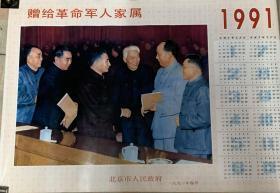 1991年年历 赠给革命军人家属