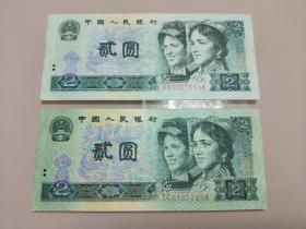 2元人民币2张