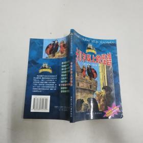 恐怖石堡系列小说——卡贝尔湖上的怪兽