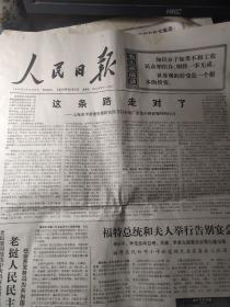 人民日报1975年12月5日