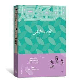 毕飞宇:青春和病(茅盾文学奖获奖作家短经典)