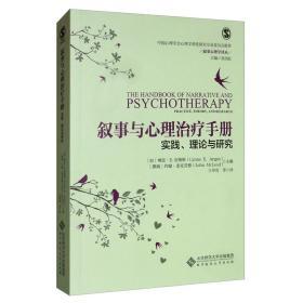 叙事与心理治疗手册(实践理论与研究)/叙事心理学译丛