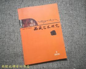 西藏艺术研究(汉文版) 2018 02