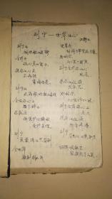 著名诗人 作家 湖畔诗社社长汪静之手稿
