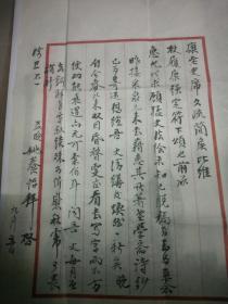 南社社员,海上著名诗人姚养怡(1909一1992)毛笔信札一页带封16开