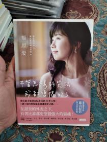 【签名本】日本著名乒乓球运动员 福原爱 签名本
