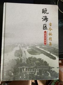 瓯海区古今地图集
