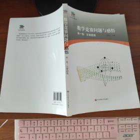 数学竞赛问题与感悟第1卷:征解题集   牟晓生  华东师范大学出版社