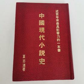 中国现代小说史 全一册