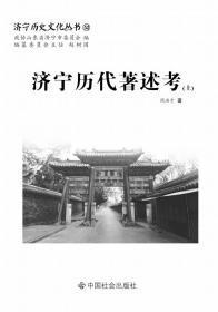 济宁历史文化丛书52济宁历代著述考(上下)