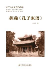济宁历史文化丛书53探秘《孔子家语》