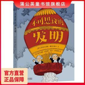 不可思议的发明手绘科普绘本儿童百科全书绘本3-6岁6岁儿童书籍 三年级课外阅读必读书圣诞礼物儿童硬壳精装
