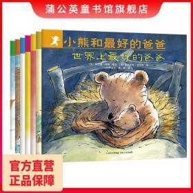 小熊和最好的爸爸全7册儿童绘本4岁睡前故事 故事书儿童 幼儿园绘本3岁儿童绘本 绘本经典 小熊和他最好的爸爸