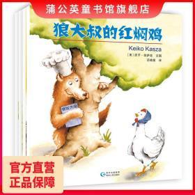 庆子绘本全4册儿童自信独立善良狼大叔的红焖鸡猪先生去野餐儿童绘本故事书3 4 5 6岁绘本2岁幼儿园中大班