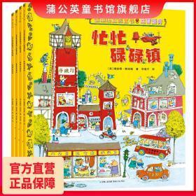 斯凯瑞金色童书益智经典百年诞辰纪念版全4册原斯凯瑞金色童书第一辑忙忙碌碌镇轱辘轱辘转3岁4岁5岁6岁儿童经典绘本