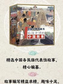 给孩子讲的中国故事全20册中国民间故事传统文化中国神话故事古代儿童绘本张庆祖推荐贵州人民出版社王宣一