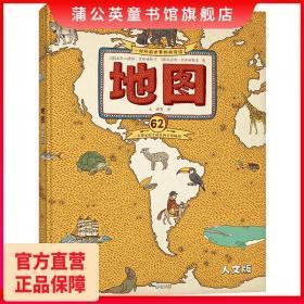 地图人文版手绘世界地图儿童百科绘本地图童书儿童绘本地理科普百科小学生课外阅读书籍科学绘本蒲公英童书馆