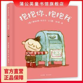 抱抱你抱抱我儿童绘本启蒙早教书故事书 睡前故事蒲公英童书馆