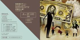 数学魔咒数学启蒙绘本数学绘本启蒙早教书科学绘本蒲公英童书馆