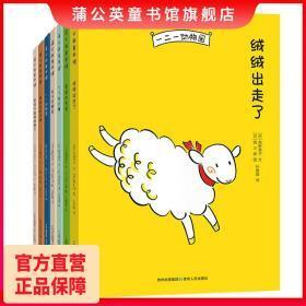 一二一动物园全7册儿童绘本桥梁书儿童文学角野荣子蒲公英童书馆