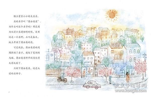 蒲公英花颜色的丝带儿童绘本安房直子蒲公英童书馆