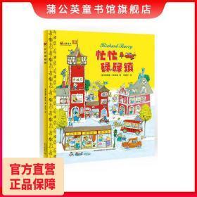 忙忙碌碌镇精装硬壳儿童绘本斯凯瑞金色童书第一辑蒲公英童书馆