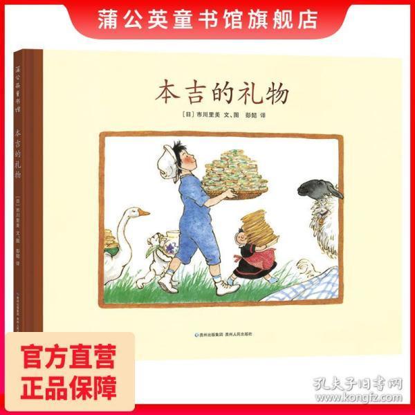 本吉的礼物儿童绘本蒲公英童书馆