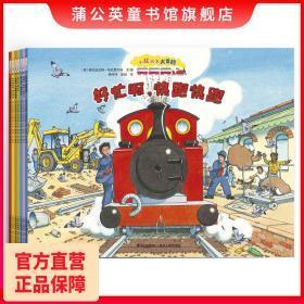 小红火车大冒险故事绘本系列全7册蒲公英童书馆