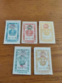 1956、1957、1958年广东省江门市台山粮食局购粮票1、5市斤,台山县粮票和平鸽五种不同