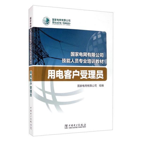 国家电网有限公司技能人员专业培训教材:用电客户受理员