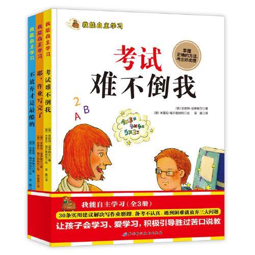 我能自主学习(全三册)