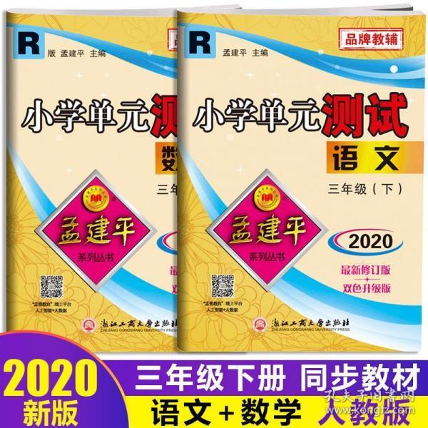 孟建平系列丛书·小学单元测试:语文(三年级下 R)