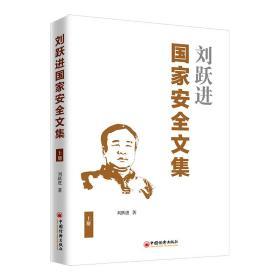 刘跃进国家安全文集.上册