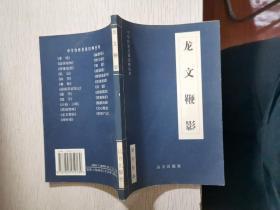 蒙学经典:龙文鞭影