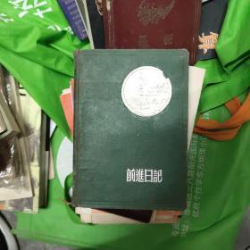 老笔记本  前进日记  11-1架