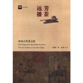 芳荼远播—中国古代茶文化