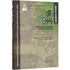 汉俄对照中国诗歌系列:宋词读本9787561865231天津大学(俄罗斯)谢尔盖·托罗普采夫