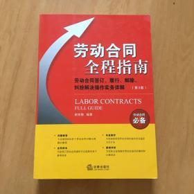 劳动合同全程指南