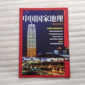 中国国家地理 郑东新区专刊