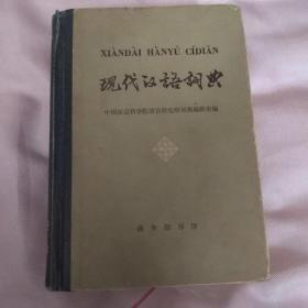 现代汉语词典 1978年第一版