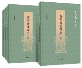 两晋南北朝史(吕思勉历史作品系列·全4册)