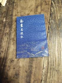 1001.【徐霞客游记附图】1980年上海古籍出版社出版,平装一册全,私藏品好无字迹