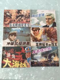 外国海战故事连环画画库(十本)