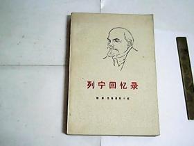 列宁回忆录  插图本