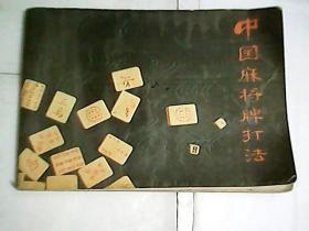 中国麻将牌打法